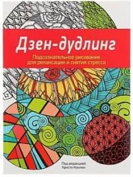 Дзен дудлинг Книга раскраска Конлин