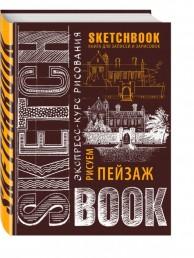 Sketchbook Рисуем пейзаж Шоколад Книга для записей и зарисовок Пименова И 12+