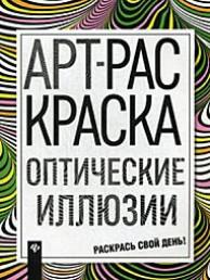 Арт раскраска Оптические иллюзии Книжка раскраска Бажунаишвили Нана 0+