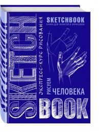 Sketchbook Рисуем человека Кобальт Книга для записей и зарисовок Терёшина 12+
