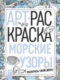 Арт раскраска Морские узоры Книжка раскраска Бажунаишвили Нана 0+