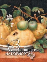Все шедевры натюрморта Книга в футляре Василенко