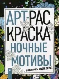 Арт раскраска Ночные мотивы Книжка раскраска Василенко Анастасия 0+