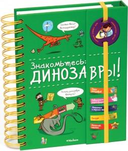 Знакомьтесь Динозавры Энциклопедия Журден Сабин 0+
