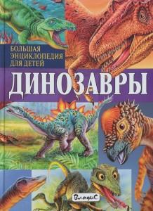 Динозавры Большая энциклопедия для детей Энциклопедия Арредондо Франсиско 6+