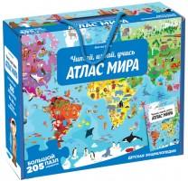 Атлас мира Читай играй учись Энциклопедия + Большой пазл 205 элементов Гауле Маттео 6+