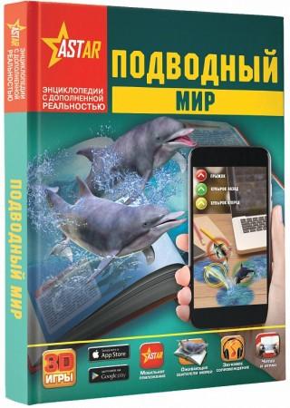 Подводный мир Энциклопедии с дополнительной реальностью Энциклопедия Кошевар Дмитрий 12+