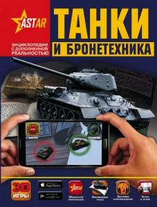 Танки и бронетехника Энциклопедия Ликсо Вячеслав 12+