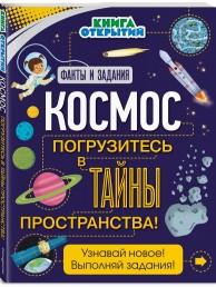 Космос Погрузитесь в тайны пространства Книга Жилинская А 6+