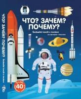 Что Зачем Почему Большая книга о космосе Энциклопедия Бауманн Анн-Софи