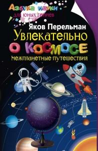 Увлекательно о космосе Межпланетные путешествия Книга Перельман