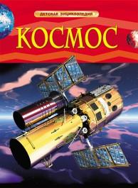 Космос Детская Энциклопедия Денн Бен 6+