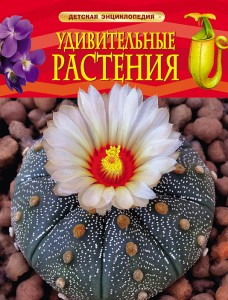 Удивительные растения Детская Энциклопедия Травина Ирина 6+