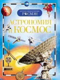 Астрономия и Космос Детская энциклопедия Росмэн Энциклопедия Кадаш ТВ 6+