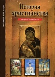 История Христианства Школьный путеводитель Книга Деревенский