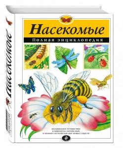 Насекомые Полная энциклопедия Грин Тамара 6+
