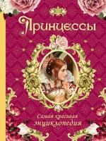 Принцессы Самая красивая Энциклопедия Малофеева 6+