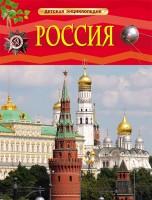 Россия Энциклопедия Клюшник Лариса 6+