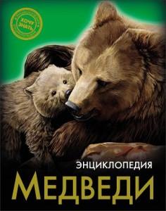 Медведи Хочу знать Энциклопедия Соколова Ярослава 6+