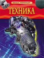 Техника Детская Энциклопедия Кент Питер 6+