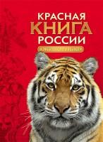 Красная книга России Животные Книга Тихонов Александр 6+
