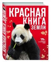Красная книга Земли Книга Скалдина Оксана 6+