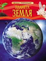Планета Земля Детская Энциклопедия Тэйлор Барбара 6+