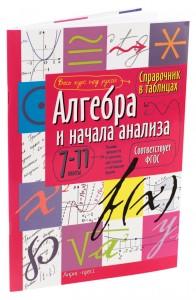 Алгебра и начала анализа Справочник в таблицах 7-11 классы Весь курс под рукой Учебное пособие 0+