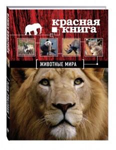 Красная книга Животные мира Книга Скалдина Оксана 6+