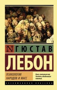 Психология народов и масс Книга Лебон Гюстав 16+