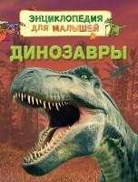 Динозавры Энциклопедия Тернбулл Стефани 0+
