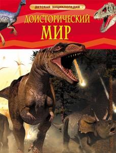 Доисторический мир Опасные ящеры Детская Энциклопедия Берни Дэвид 6+