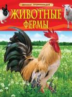 Животные фермы Энциклопедия Клюшник ЛР 6+