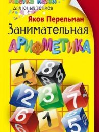 Занимательная арифметика для юных гениев Книга Перельман