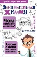 Занимательная Химия Книга Савина ЛА 6+