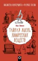 Тайная жизнь химических веществ Книга Леенсон Илья 12+