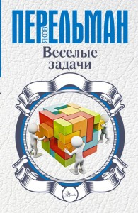 Веселые задачи Книга Перельман Яков 12+