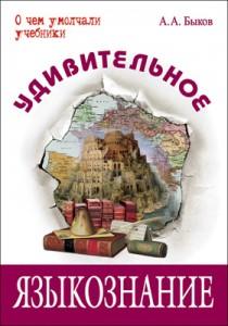 Удивительное языкознание Книга Быков