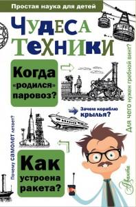 Чудеса техники Книга Леонович Ал А 0+