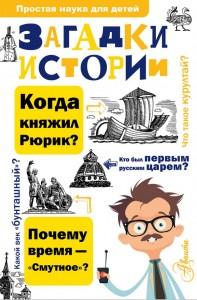Загадки истории Книга Политов П 6+
