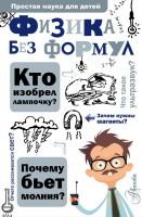 Физика без формул Пособие Леонович АА 6+