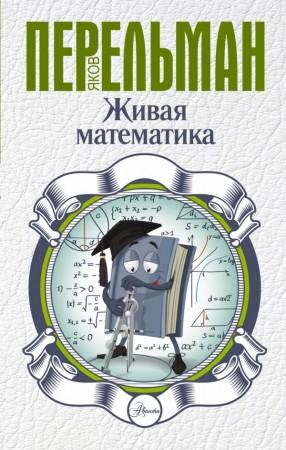 Живая математика Книга Перельман Яков 0+