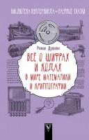 Всё о шифрах и кодах в мире математики и криптографии Книга Душкин Р 12+