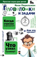 Головоломки и задачи Книга Перельман Яков 0+
