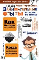 Занимательные опыты и задачи по физике Книга Перельман Яков 0+