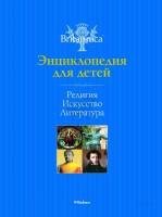 Энциклопедия для детей Религия Искусство Литература Энциклопедия Кожевникова