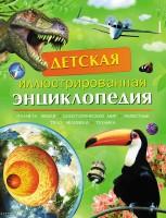 Детская иллюстрированная энциклопедия Энциклопедия Смит Миранда 6+