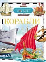 Корабли Детская энциклопедия Росмэн Энциклопедия Кудишин Иван 6+