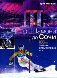 От Шамони до Сочи 100 лет зимних олимпийских игр Книга Моннэн