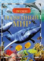 Подводный мир Детская энциклопедия РОСМЭН Энциклопедия Травина Ирина 6+